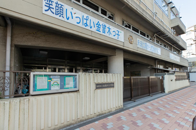 台東区立金曽木小学校 徒歩約5分(約372m)