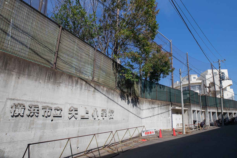 横浜市立矢上小学校 徒歩約7分