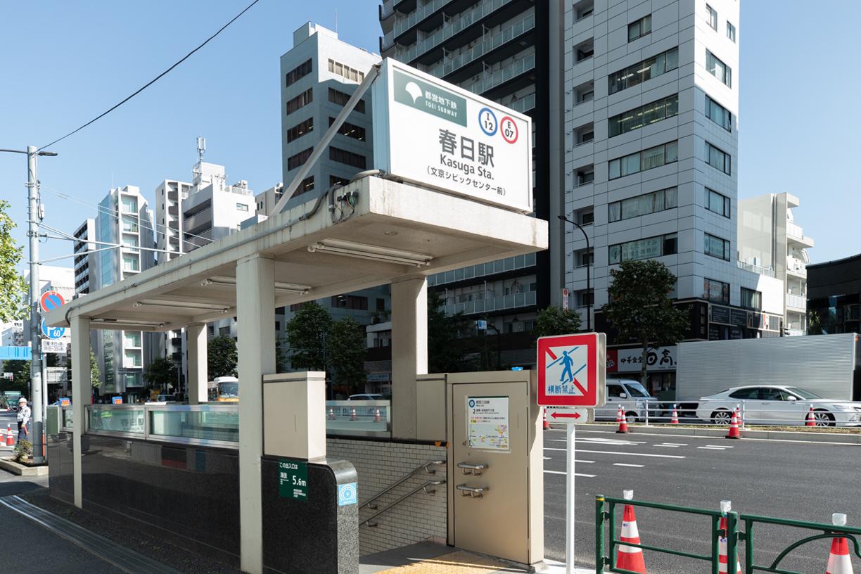 都営三田線、都営大江戸線「春日」駅 徒歩約5分(約400m)