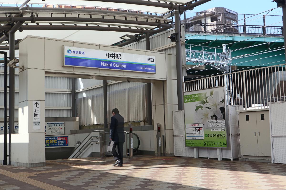 西武新宿線「中井」駅  徒歩約6分(約480m)