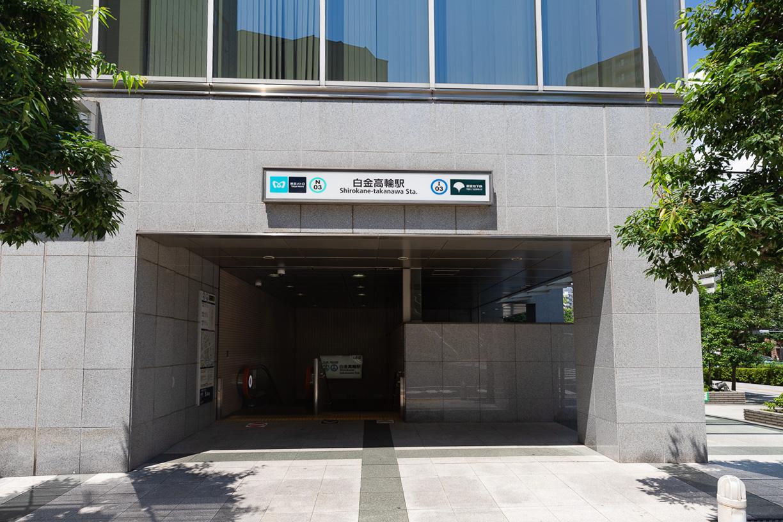 都営三田線・東京メトロ南北線「白金高輪」駅 徒歩約8分(約700m)