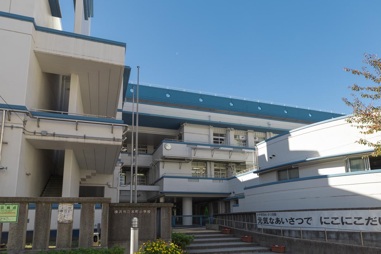 横浜市立本町小学校 徒歩約6分
