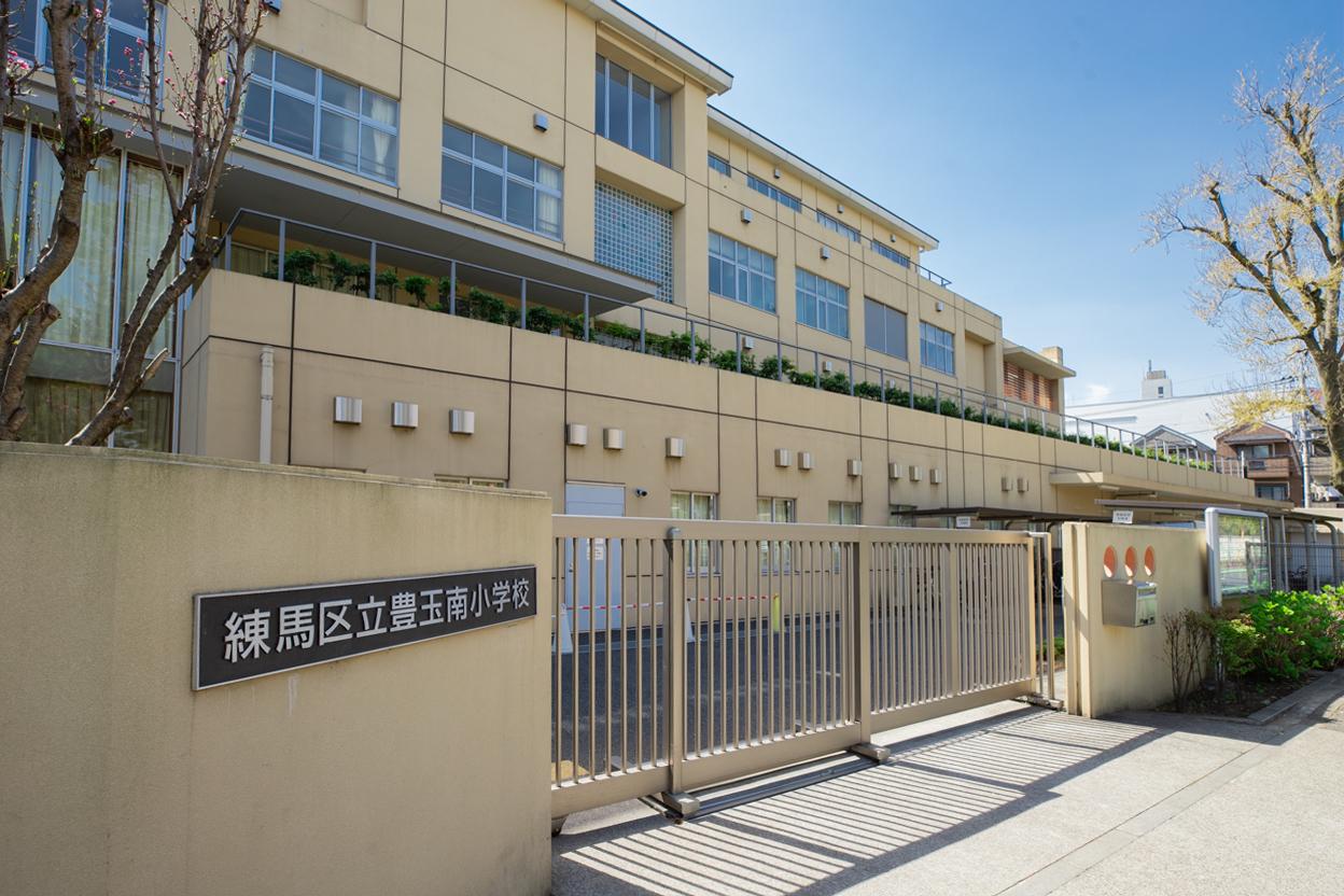 区立豊玉南小学校  徒歩約6分(約500m)