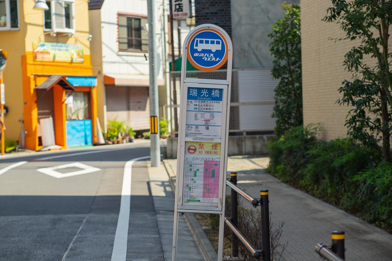 「瑞光橋」バス停   徒歩約2分(約120m)