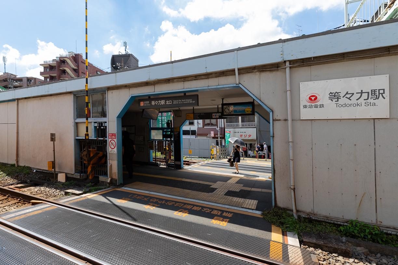 東急大井町線「等々力」駅 徒歩約7分(約501m)