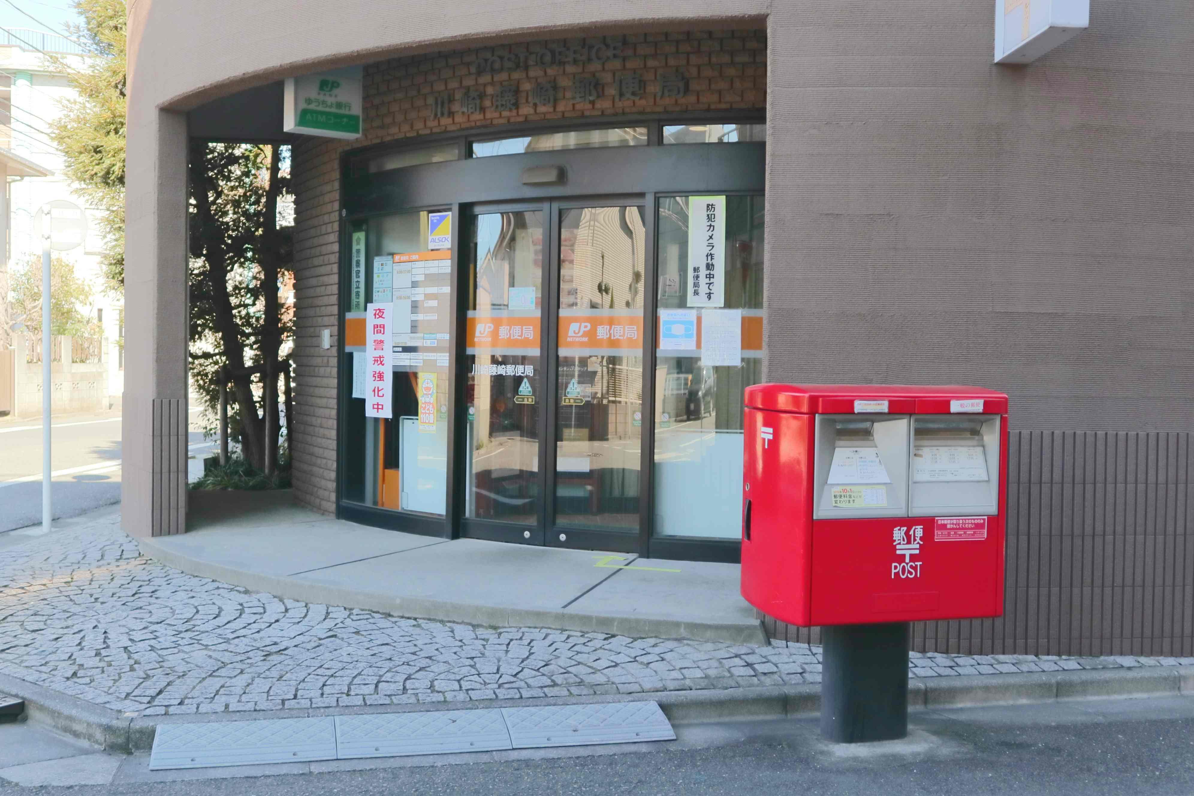 川崎藤崎郵便局 徒歩約5分(約360m)
