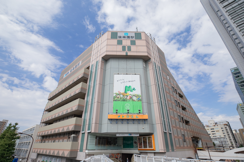 東京メトロ丸ノ内・南北線 「後楽園」駅  徒歩約8分(約640m)