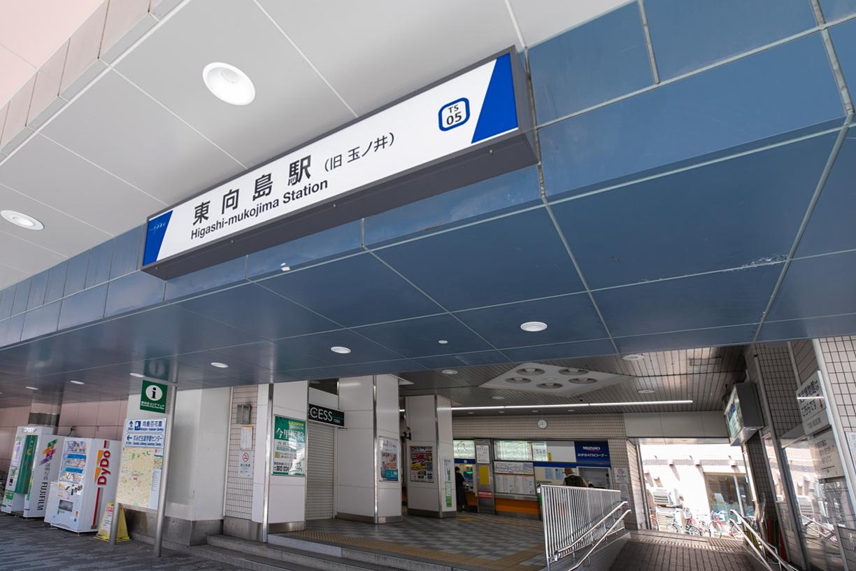東武スカイツリーライン「東向島」駅 徒歩約2分(約160m)