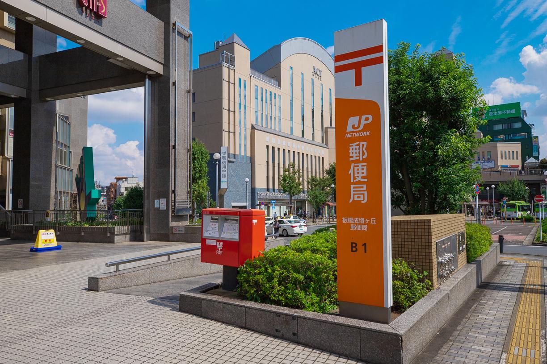 板橋成増ヶ丘郵便局  徒歩約12分(約900m)