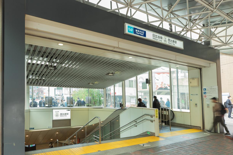 東京メトロ日比谷線「恵比寿」駅・ 徒歩約10分(約800m)