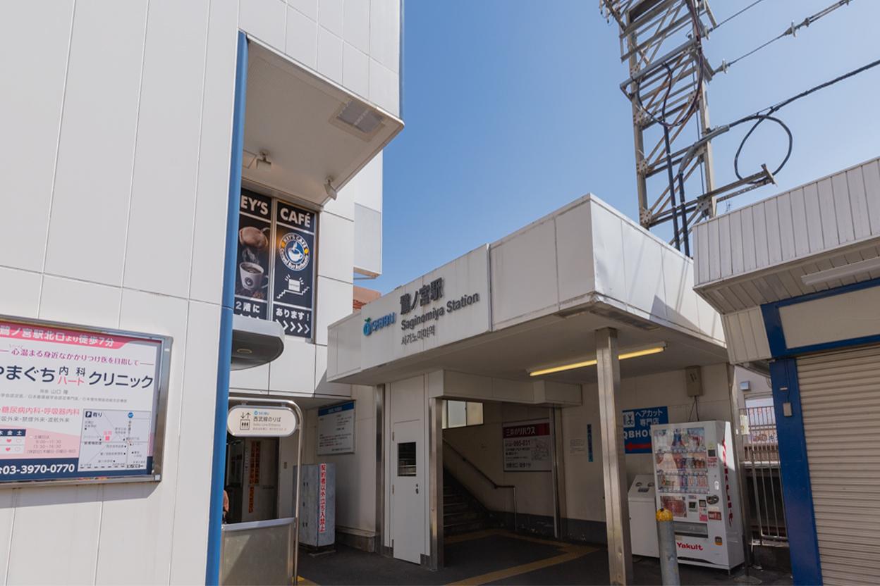 西武新宿線「鷺ノ宮」駅 徒歩約7分(約560m)