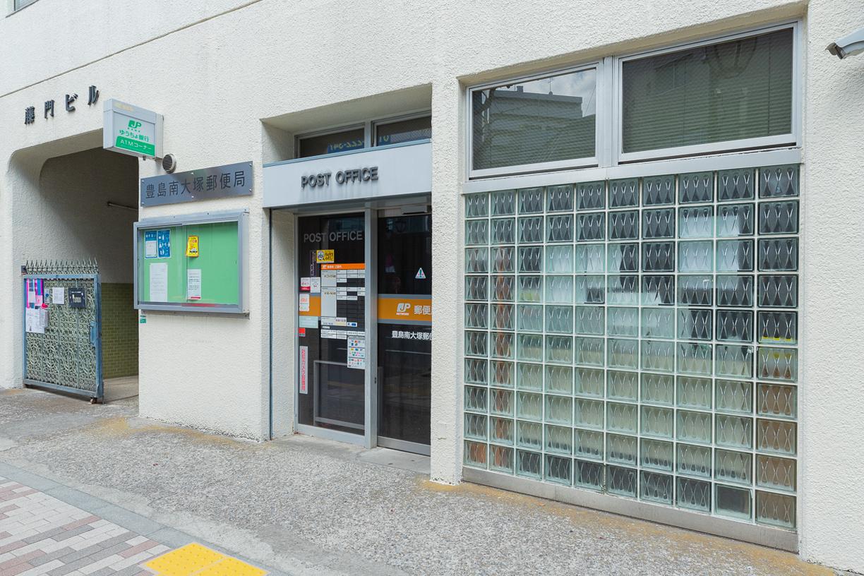豊島南大塚郵便局 徒歩約8分