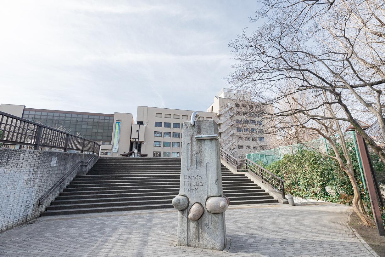 田道広場公園 徒歩約7分(約550m)