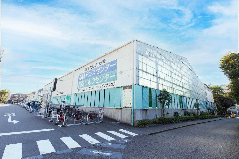 高輪ゴルフセンター・テニスセンター(品川プリンス内) 徒歩約6分(約450m)