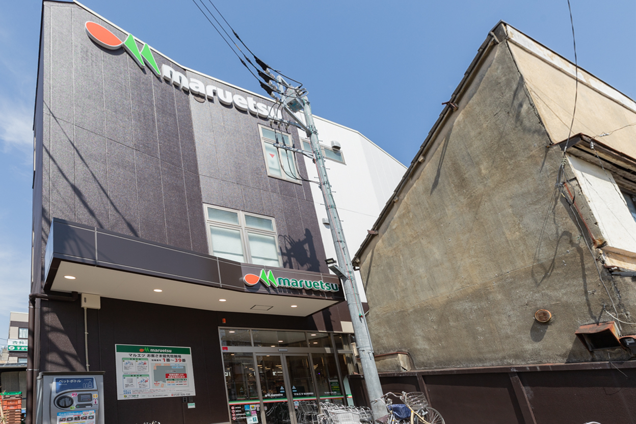 マルエツ都立家政駅前店  徒歩約4分(約290m)
