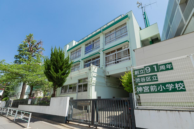 渋谷区立神宮前小学校  徒歩約12分(約930m)