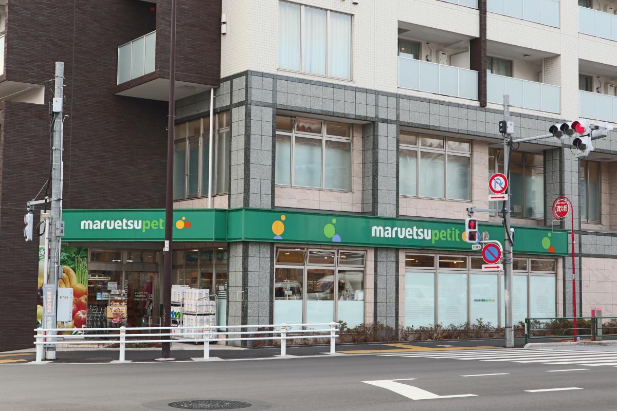 マルエツプチ 下落合駅前店 徒歩約4分(約320m)