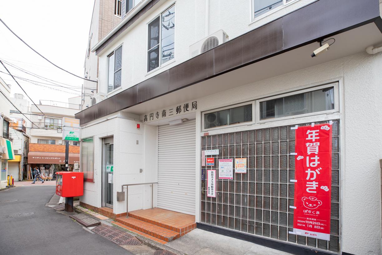 高円寺南三郵便局 徒歩約4分(約300m)