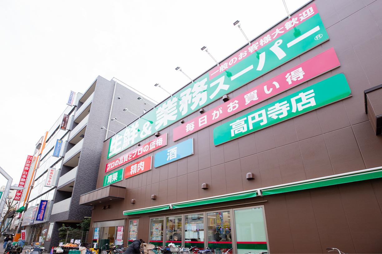 業務スーパー高円寺店 徒歩約5分(約350m)