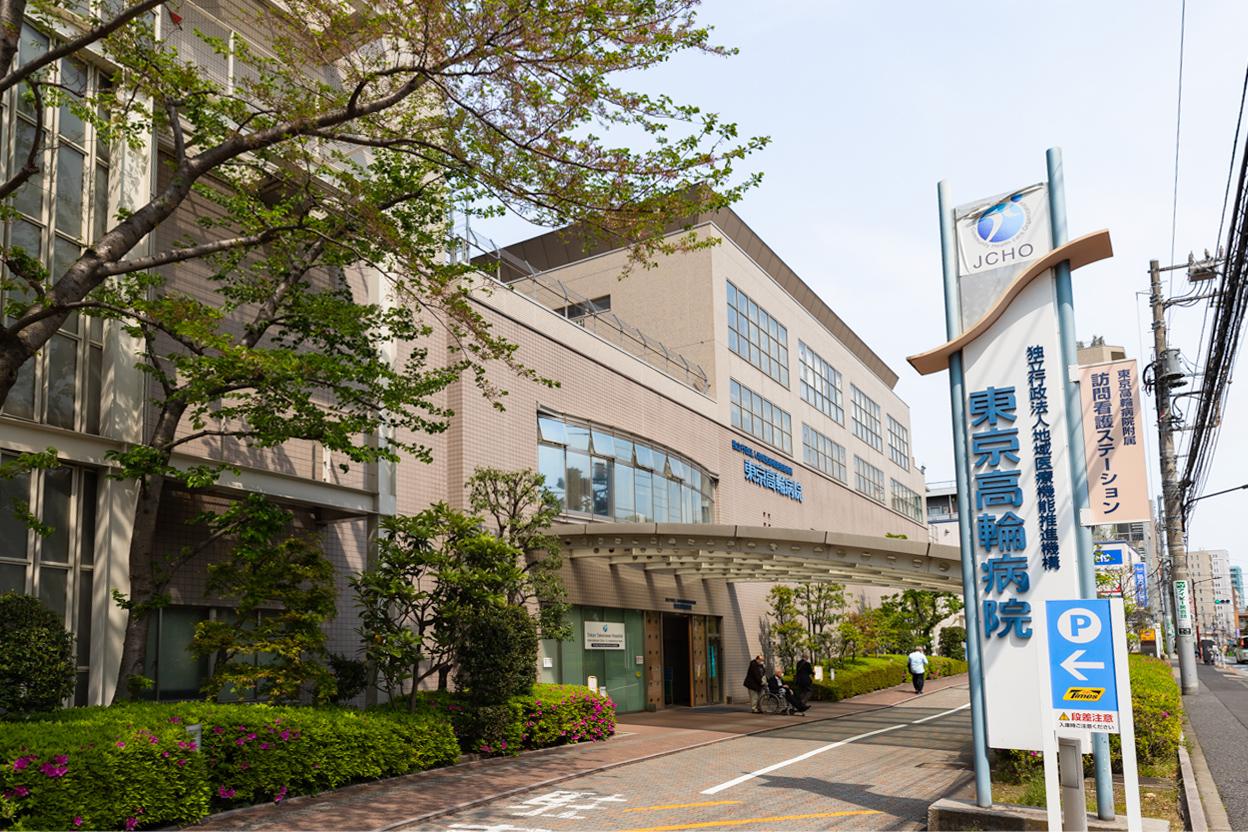 JCHO東京高輪病院 徒歩約2分(約110m)