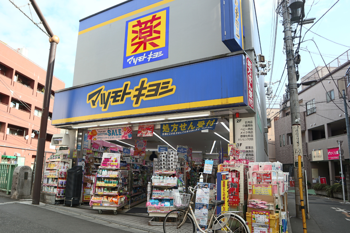 マツモトキヨシ中井駅前店 徒歩約7分(約550m)