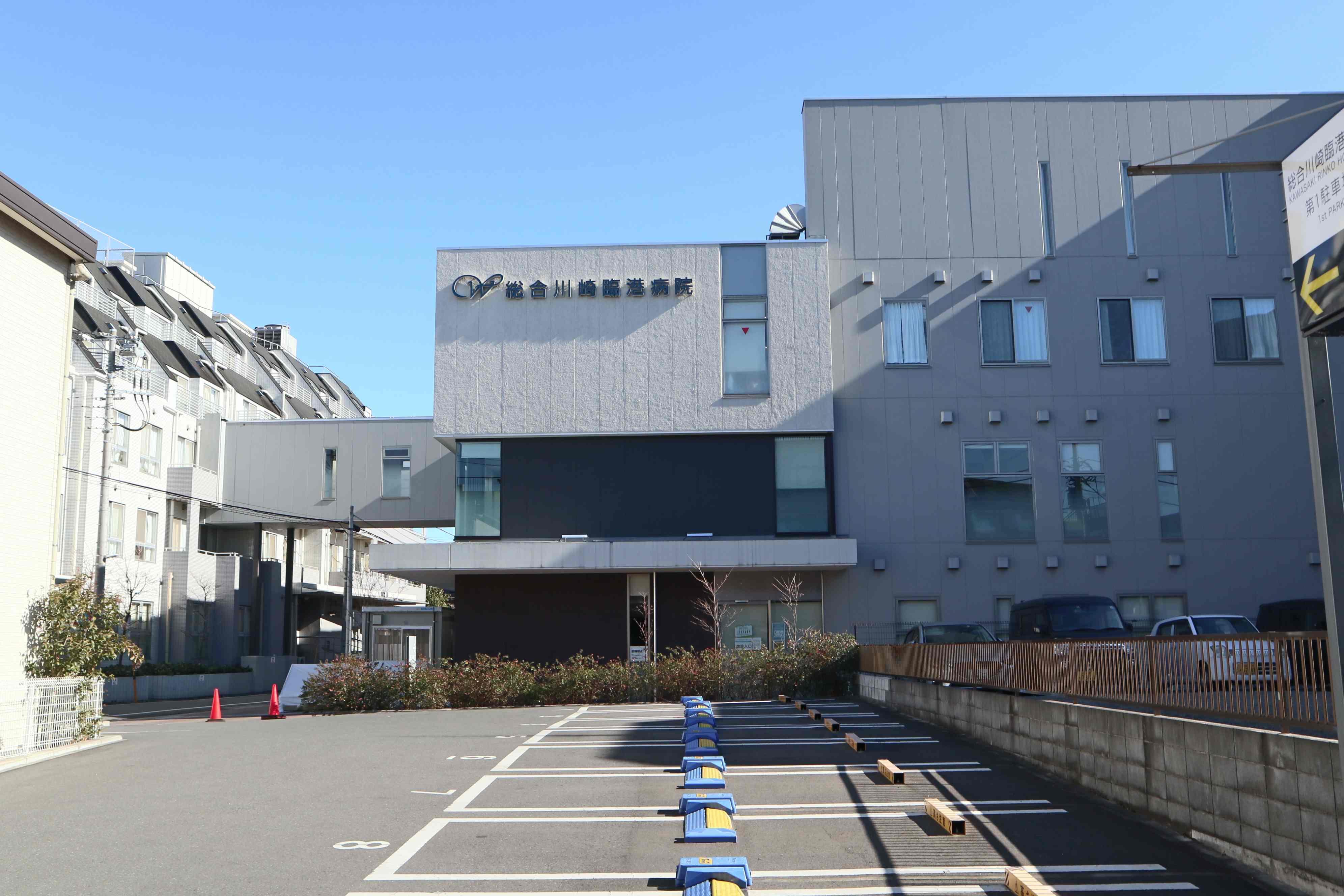 総合川崎臨港病院 徒歩約12分(約926m)