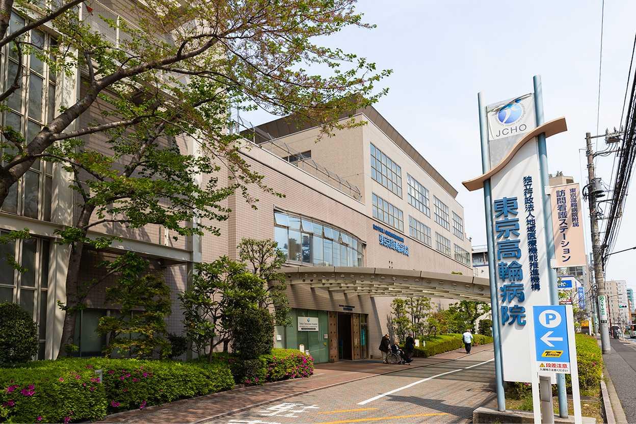 東京高輪病院 徒歩10分(約800m)