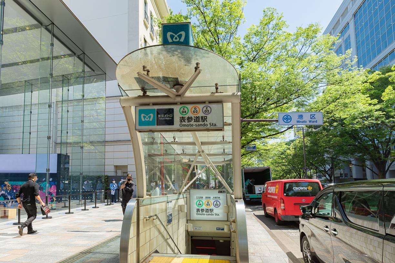 東京メトロ銀座線・半蔵門線・千代田線「表参道」駅 徒歩約12分(約960m)