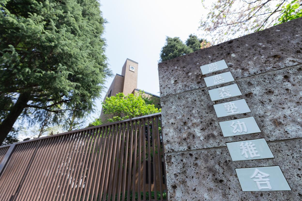 慶応義塾幼稚舎 徒歩約9分(約720m)