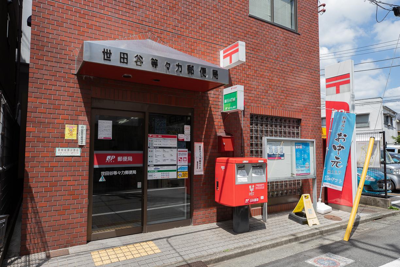 世田谷郵便局 徒歩約5分(約392m)