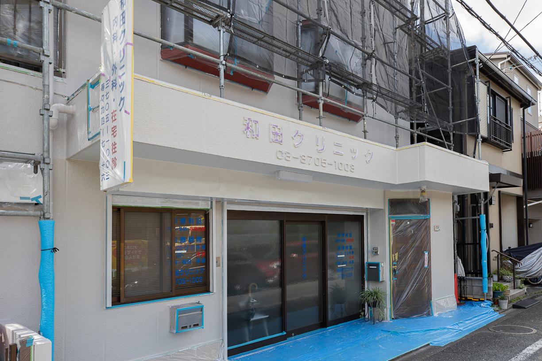 和田クリニック 徒歩約5分(約395m)