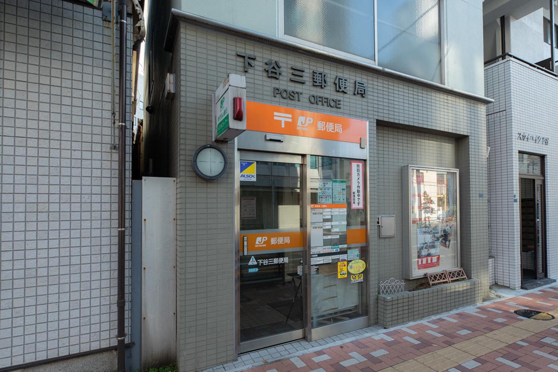 下谷三郵便局 徒歩約4分(約290m)