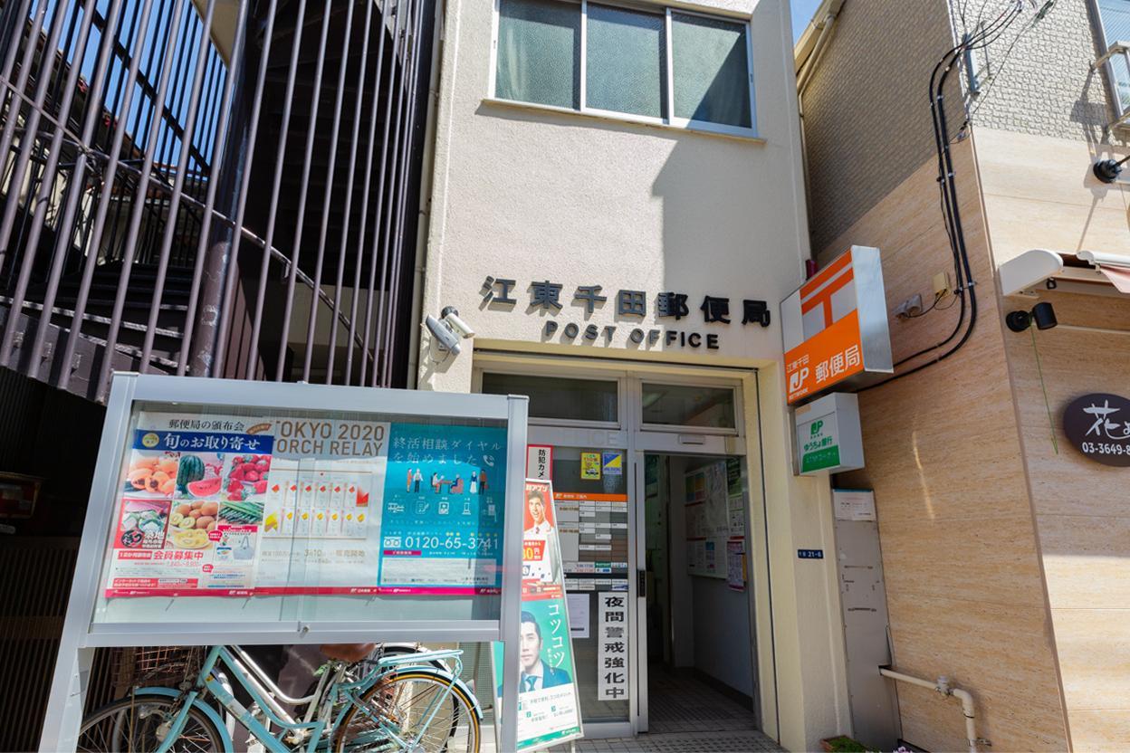 江東千田郵便局 徒歩約7分
