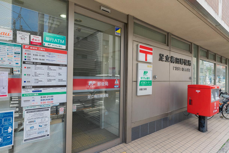 足立梅田郵便局 徒歩約3分(約240m)