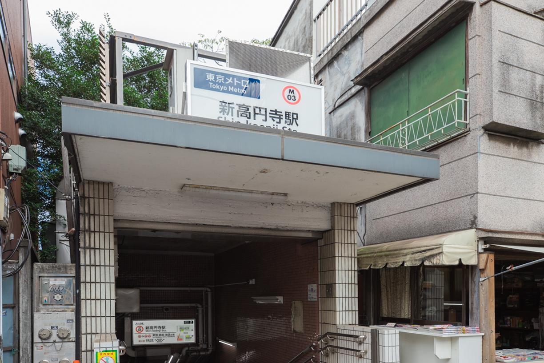 東京メトロ丸ノ内線「新高円寺」駅 徒歩約9分(約700m)