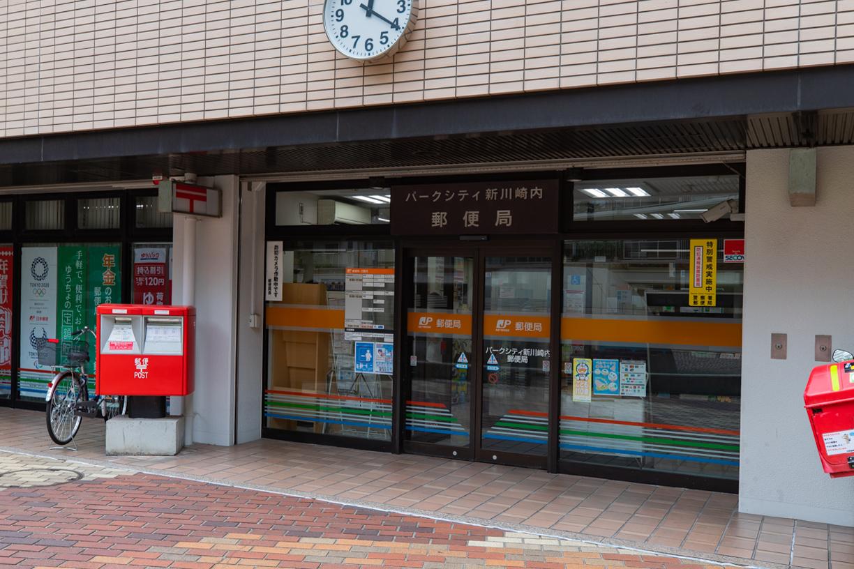 パークシティ新川崎内郵便局 徒歩約1分