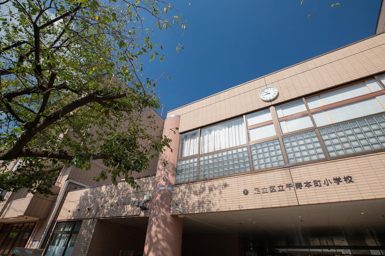 千寿本町小学校 徒歩約6分