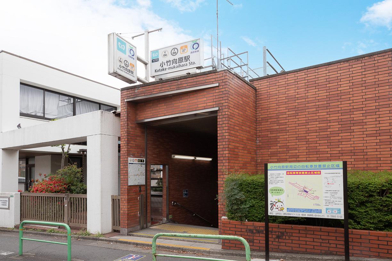 東京メトロ有楽町線、東京メトロ副都心線、西武有楽町線「小竹向原」駅 徒歩約10分(約800m)