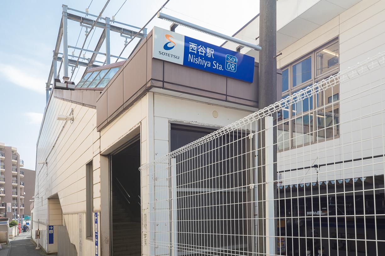 相鉄本線「西谷」駅 徒歩約8分(約600m)