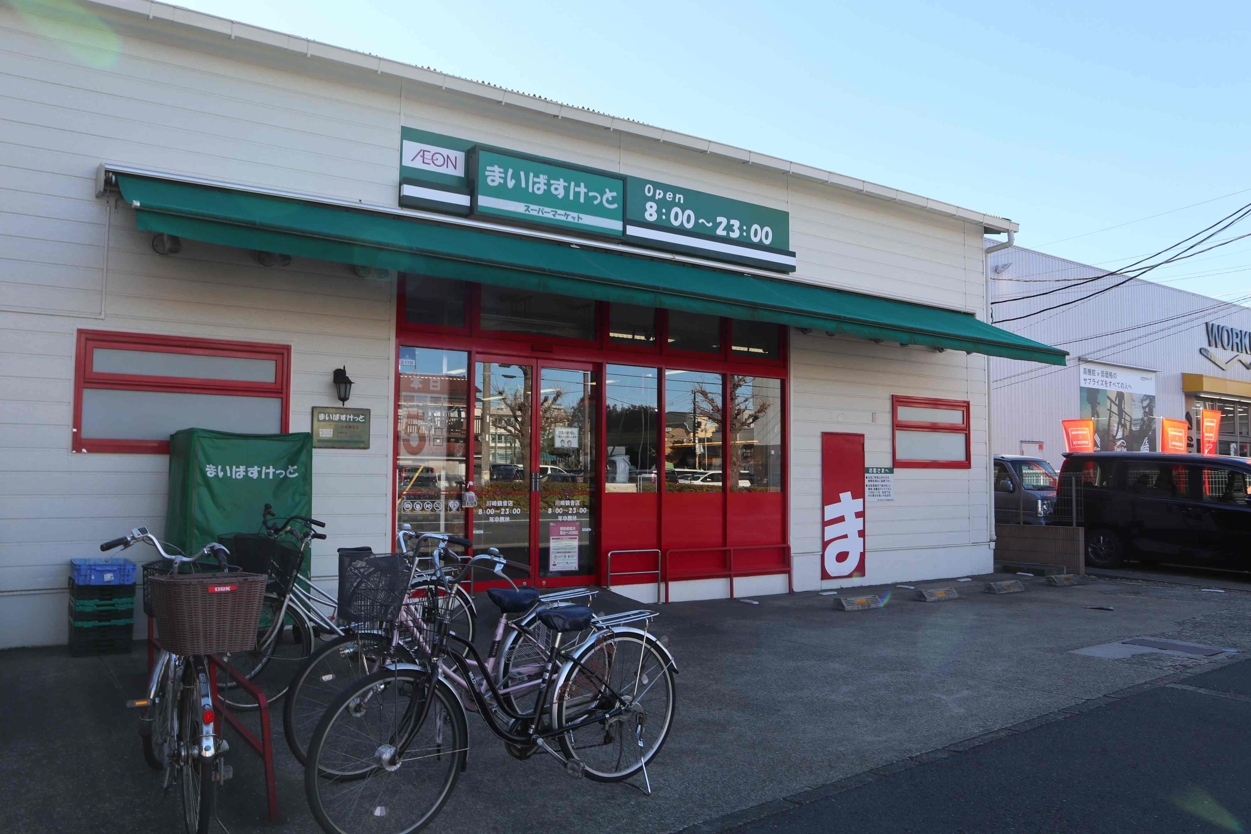 まいばすけっと川崎観音店 徒歩約4分(約267m)