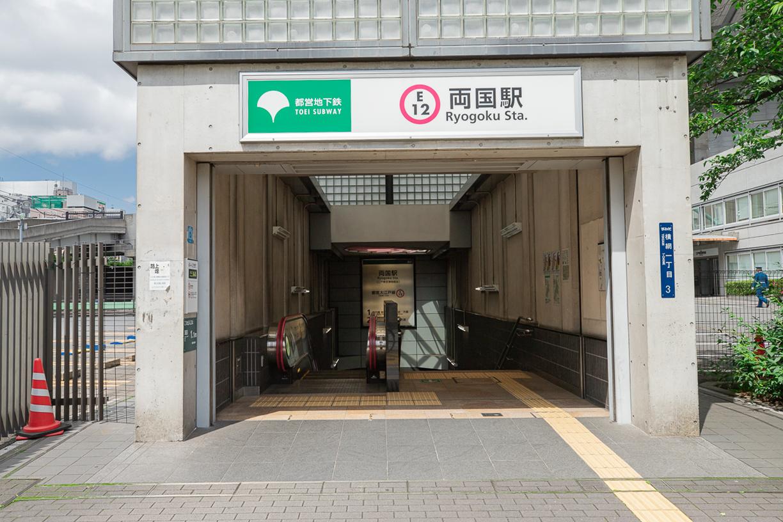 都営大江戸線「両国」駅  徒歩約11分(約816m)