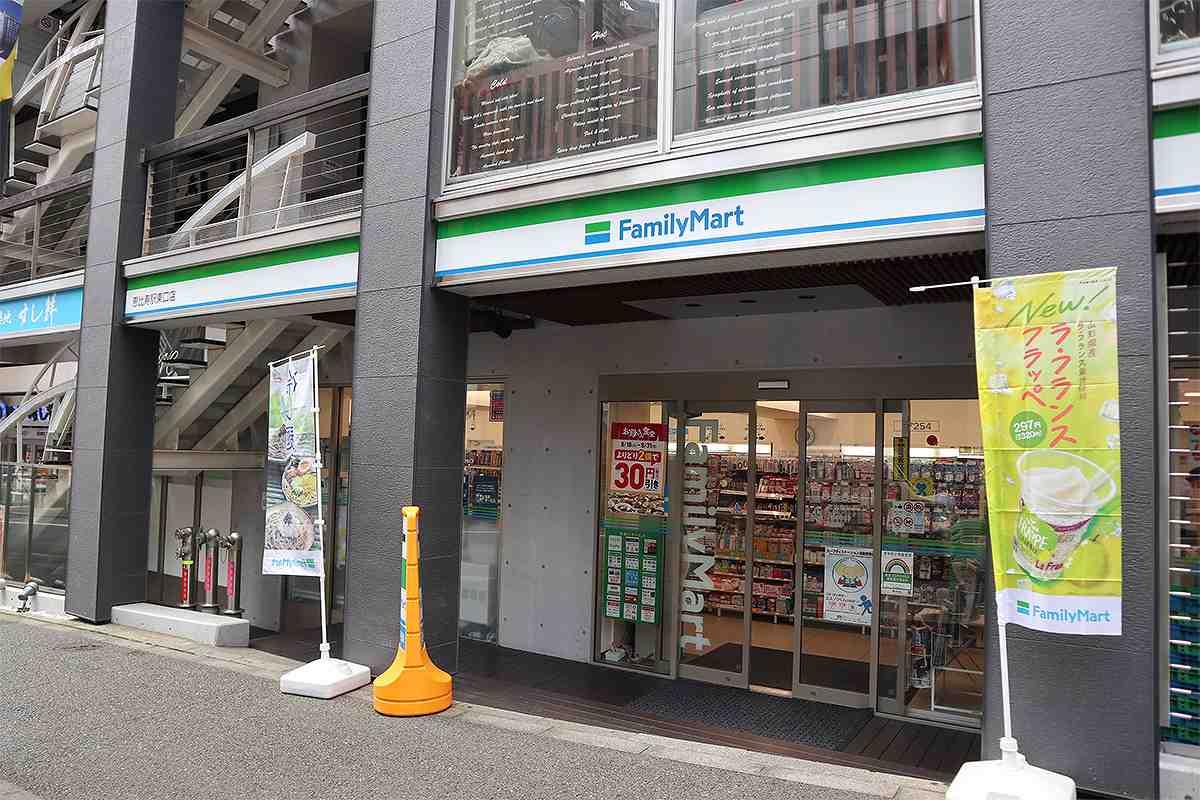 ファミリーマート恵比寿駅東口店 徒歩約3分(約200m)