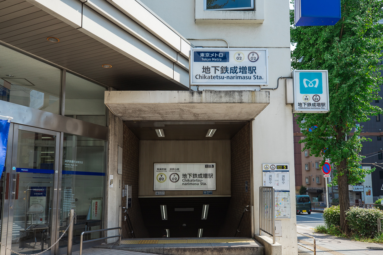 東京メトロ有楽町線・副都心線「地下鉄成増」駅 徒歩約14分(約1,100m)