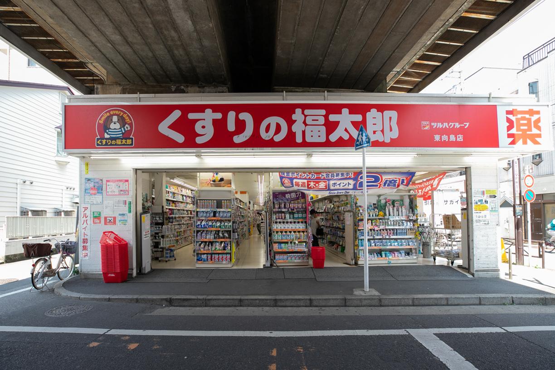くすりの福太郎東向島店 徒歩4分(約270m)