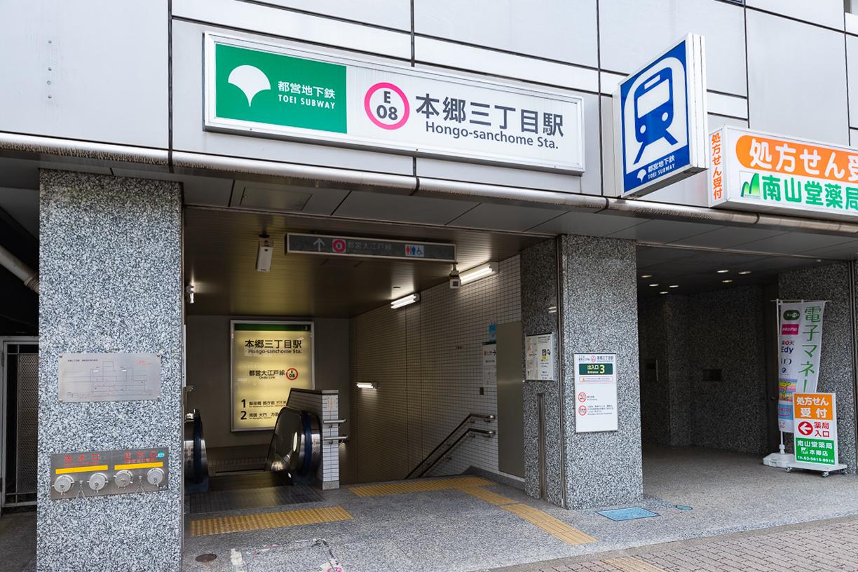 大江戸線「本郷三丁目」駅 徒歩約3分