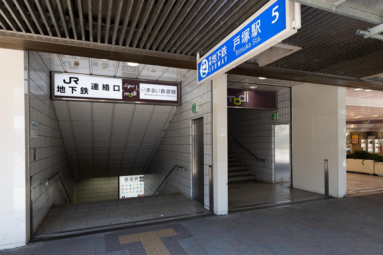 横浜市営地下ブルーライン「戸塚」駅 徒歩約12分(約950m)