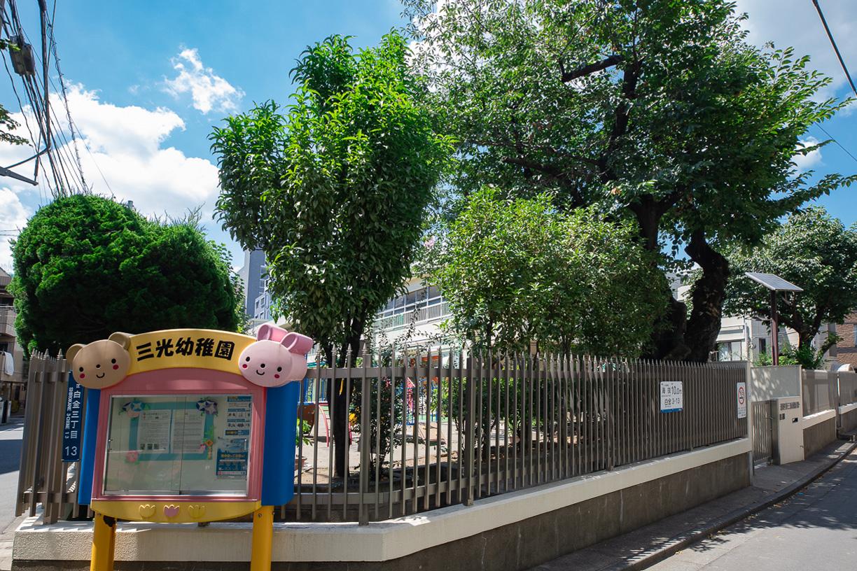 港区立三光幼稚園   徒歩約2分(約160m)